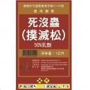 撲滅松 (死沒蟲) 50% 乳劑