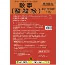歐殺松 (歐寧) 75% 可溶性粉劑