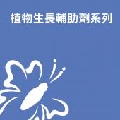 植物生長輔助劑系列