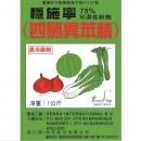 四氯異苯腈 (穩施寧) 75% 可濕性粉劑