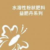 水溶性粉狀肥料~益肥丹系列