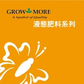 Grow More 液態肥料系列