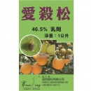 愛殺松46.5%乳劑