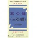 三亞蟎(塞亞蟎) 20%乳劑