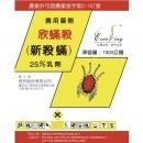 新殺蟎(欣蟎殺)25%乳劑