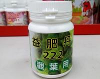 益肥丹222 (觀葉用)