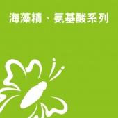 海藻精、氨基酸系列