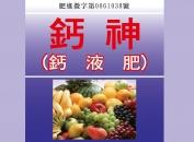 鈣神~鈣液肥