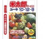 米太郎 10-12-8+80%OM 有機複合