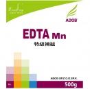 特級補錳 EDTA Mn