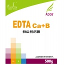 特級補鈣硼 EDTA Ca+B