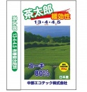 茶太郎 13-4-4.5+80%有機複合
