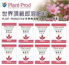 Plant-Prod 益肥丹系列~加拿大原裝進口